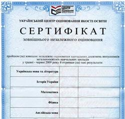 сертифікат зно 2012
