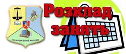 Розклад занять Золочівському коледжі НУ Львівська політехніка