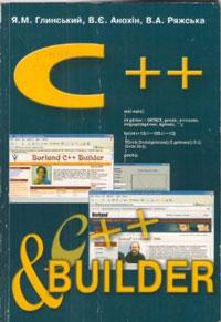 c++ Глинський скачати