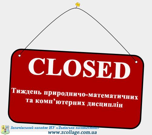 Закриття тижня природничо-математичних та комп'ютерних дисциплін у Золочівському коледжі