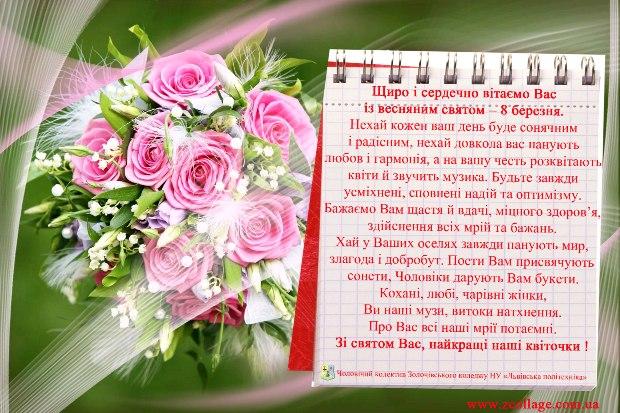 Вітаємо з 8 березня
