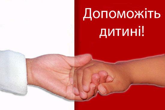 Допоможіть дитині
