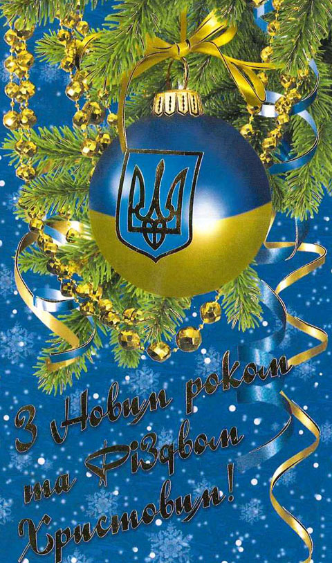 З Новим Роком і Різдвом Христовим!