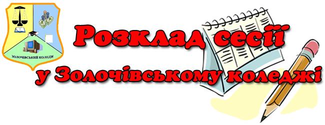Розклад літньої сесії у Золочівському коледжу НУ Львівська політехніка