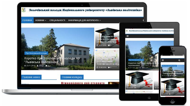 Оновлено дизайн сайту Золочівського коледжу
