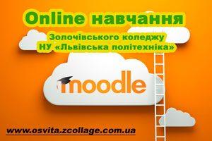 Дистанційне навчання у Золочівському коледжі