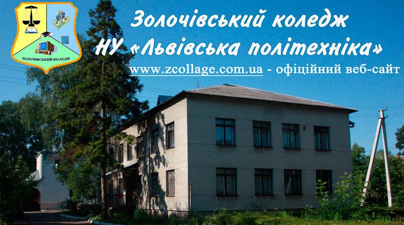 Оголошення про прийом Золочівський коледж