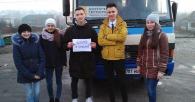 Студенти Золочівського коледжу в дорозі за кубком ректора ТНЕУ