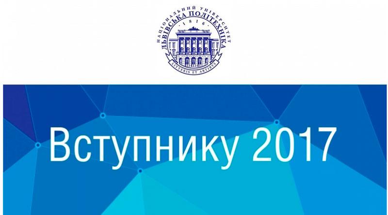 Вступнику 2017 Львівська політехніка