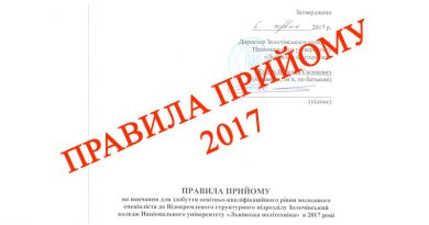Правила прийому 2017