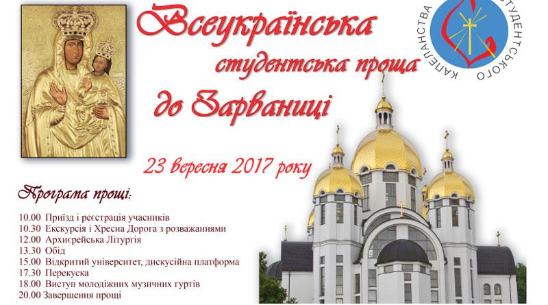Всеукраїнська студентська проща до Зарваниці