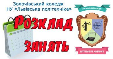 """Розклад занять у Золочівському коледжі НУ """"Львівська політехніка"""""""