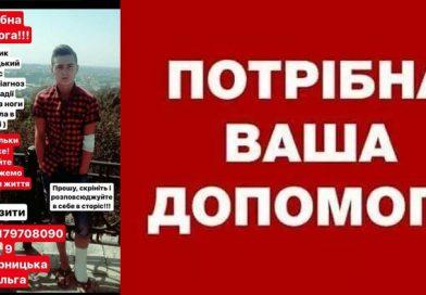 Допоможіть студенту І курсу Вишнянського коледжу Товарницькому Тарасу Романовичу здолати тяжку недугу