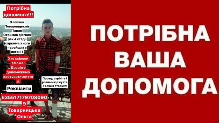 Звертаємось до Вас з проханням про допомогу Товарницькому Тарасу Романовичу, студенту I – курсу Вишнянського коледжу