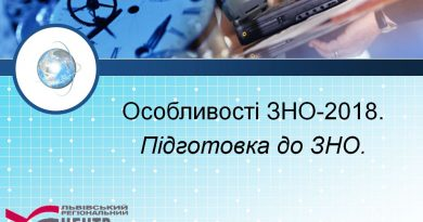 Презентація ЗНО 2018