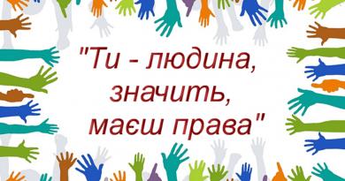 Сьогодні – Міжнародний день прав людини.