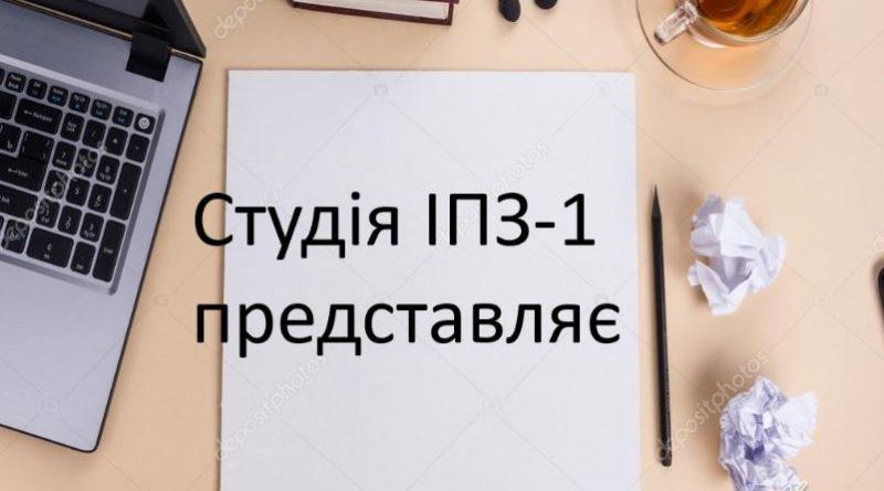Презентація групи ІПЗ-1