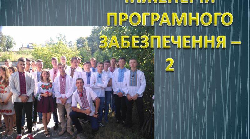 Презентація групи ІПЗ-2