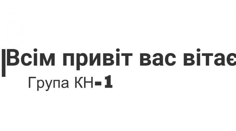 Відеопрезентація групи КН-1