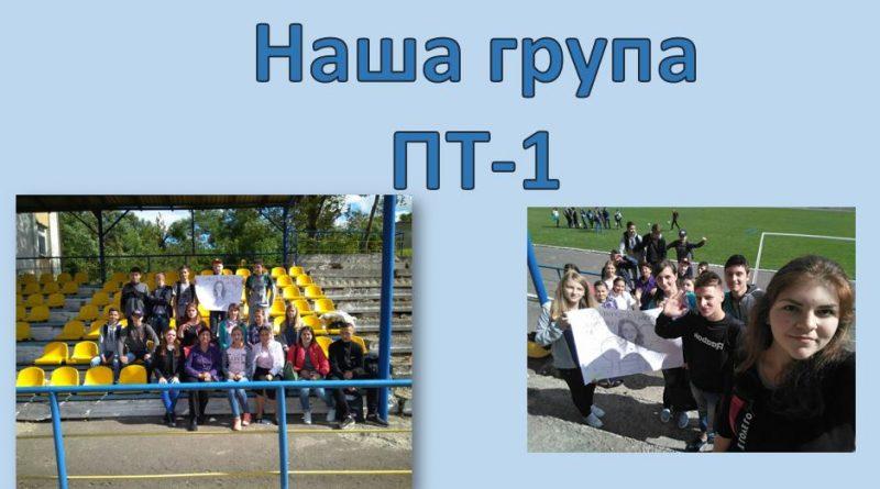 Презентація групи ПТ-1