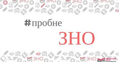 Копії тестових зошитів з пробного ЗНО 2018 (українська мова, математика, англійська мова, історія України, фізика, географія, біологія, хімія та інші)